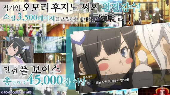 Screenshot 1: DanMachi - MEMORIA FREESE | Korean