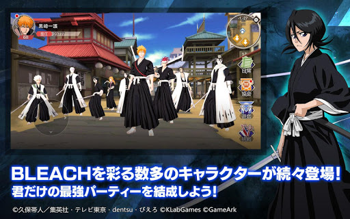 Screenshot 3: BLEACH Soul Rising | 日本語版
