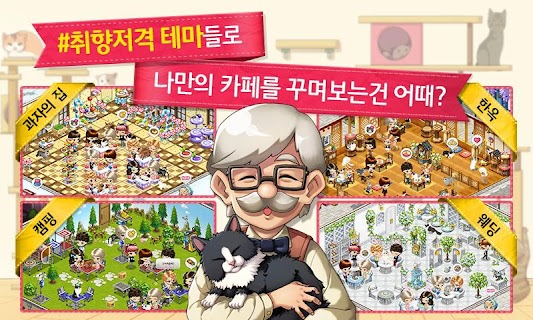 Screenshot 4: Cats Cafe | Korean