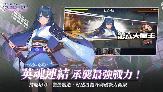 Screenshot 3: Illusion Connect | Traditional Chinese