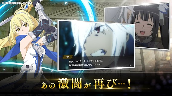 Screenshot 3: DanMachi - MEMORIA FREESE | Japonés