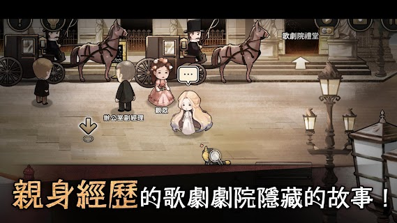 Screenshot 2: MazM:歌劇魅影