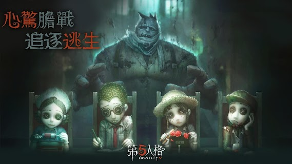 Screenshot 1: Identity V | Chino Tradicional