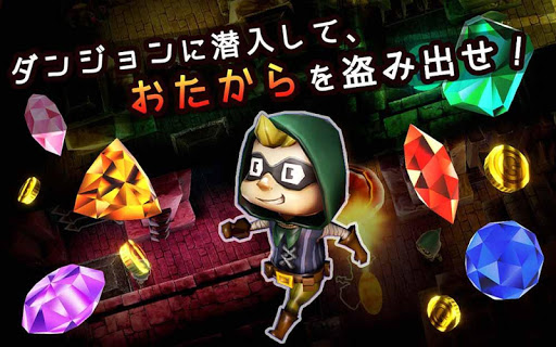 Screenshot 2: Dungeon And Burglar
