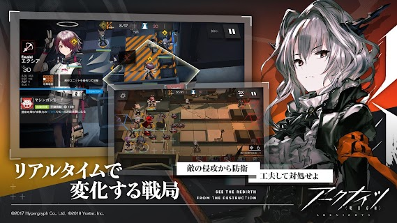 Screenshot 3: Arknights | Japanese