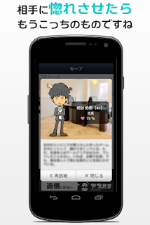 Screenshot 4: Reply Me, Please | Japanese