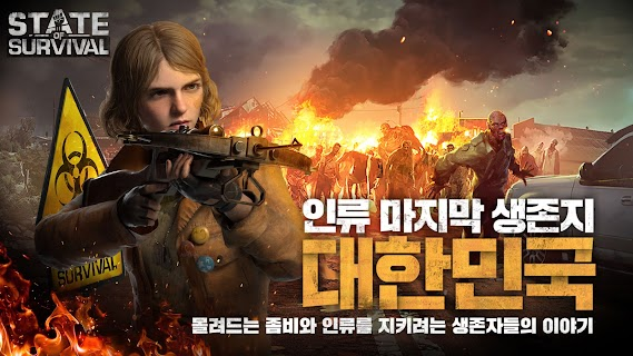 Screenshot 3: State of Survival | Korean