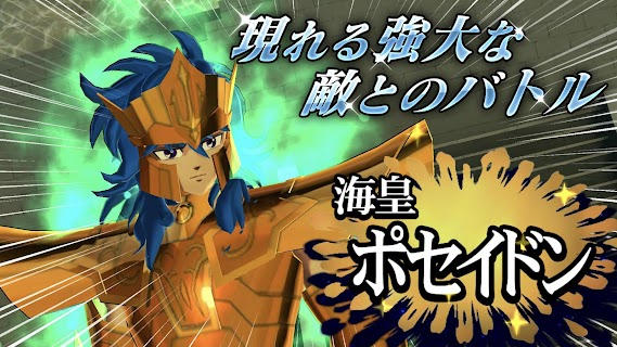 Screenshot 3: Saint Seiya Zodiac Brave