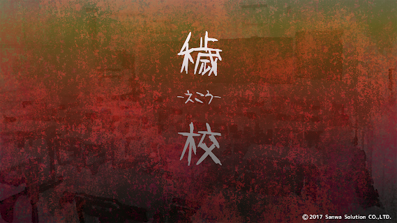 Screenshot 1: 穢校