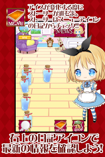 Screenshot 4: Crazy Alice | 일본버전