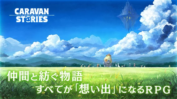 Screenshot 1: Caravan Stories | Japanese