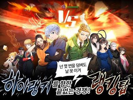 Screenshot 4: 신의탑 with NAVER WEBTOON
