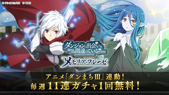 Screenshot 1: DanMachi - MEMORIA FREESE | Japanese
