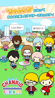 Screenshot 1: Chanrio Friends