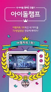 Screenshot 1: IDOL CHAMP