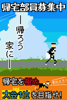 Screenshot 1: 歸宅部