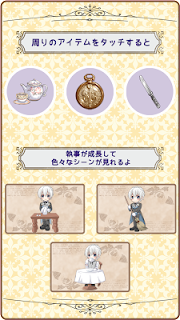 Screenshot 3: My Lovely Missy & Me ~The truth that hiden by deacon~ | Japanese