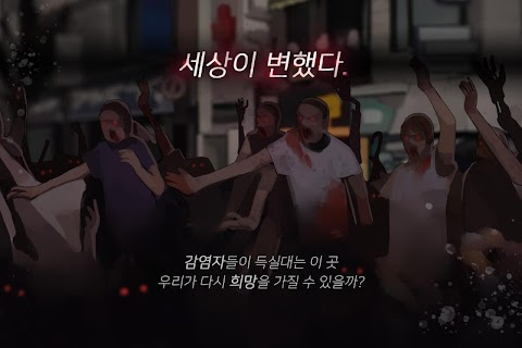 Screenshot 1: Dangerous Fellows | Korean
