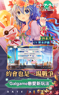 Screenshot 2: Date A Live: Spirit Pledge | Traditional Chinese