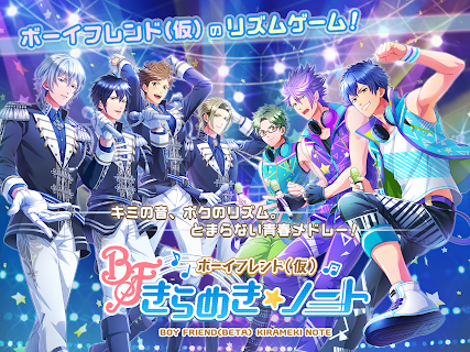 Screenshot 1: Boyfriend(beta)Kirameki Note | Japonais