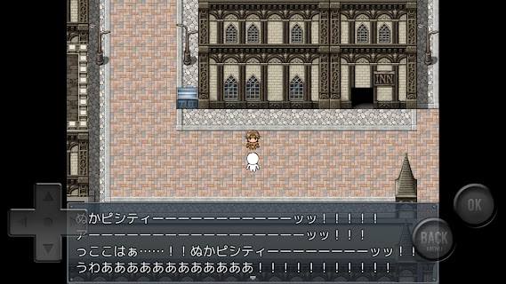 Screenshot 3: 前衛的糞作RPGⅡ