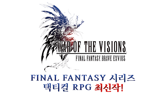 Screenshot 1: FFBE WAR OF THE VISIONS | 글로벌버전