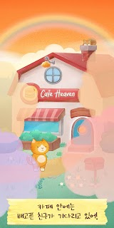 Screenshot 1: Cafe Heaven-貓咪三明治