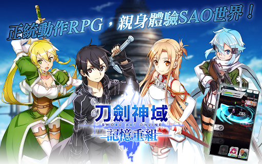 Screenshot 1: SWORD ART ONLINE: Memory Defrag | เอเชีย