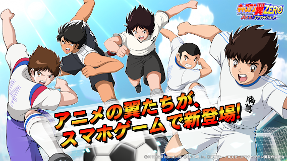 Screenshot 1: Captain Tsubasa ZERO -Miracle Shot- | Japanese