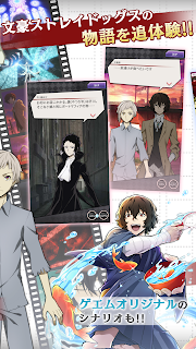 Screenshot 4: Bungo Stray Dogs: Tales of the Lost | ญี่ปุ่น