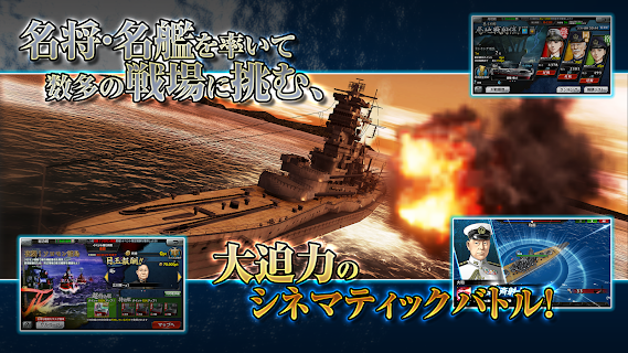 Screenshot 3: Soen no Kantai