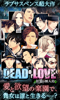 Screenshot 2: DEAD or LOVE◆恋愛ゲーム
