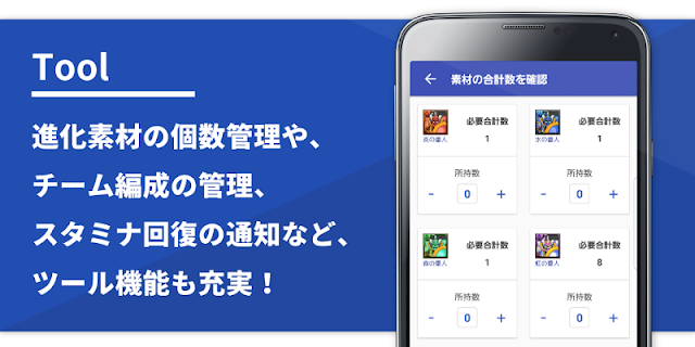 Screenshot 3: Puzzle & Dragons User's Guide
