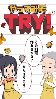Screenshot 4: 來試試囉TRY!