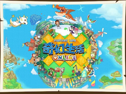 Screenshot 1: Fantasy Life Online | Traditional Chinese