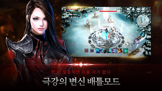 Screenshot 4: Cabal Mobile | Korean