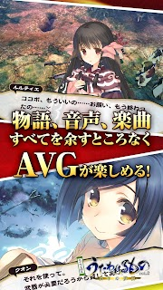 Screenshot 3: Utawarerumono on Mobile vol. 02 ~Itsuwari no Kamen~