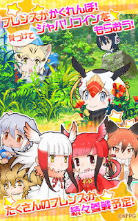 Screenshot 4: Kemono Friends Festival