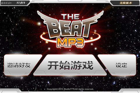 Screenshot 4: BEAT MP3