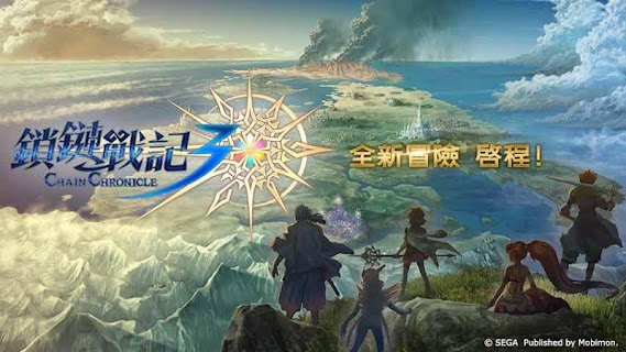 Screenshot 1: Chain Chronicle | Traditional Chinese