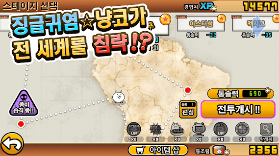 Screenshot 1: The Battle Cats | Coreano