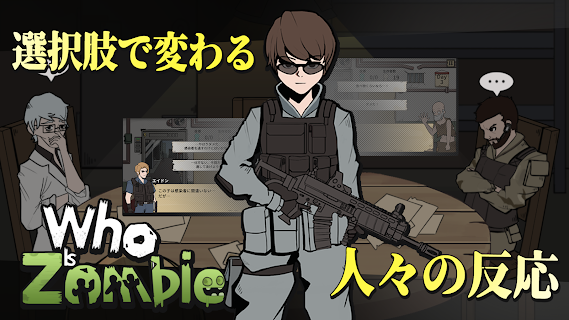 Screenshot 3: フイズゾンビ【Who Is Zombie】