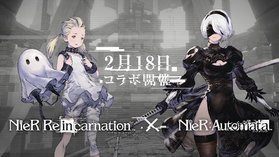 Screenshot 1: NieR Re[in]carnation