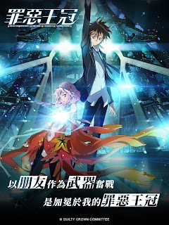 Screenshot 1: Guilty Crown   Traditional Chinese