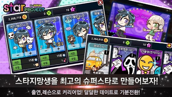 Screenshot 4: Star Project for Kakao
