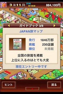Screenshot 3: Onsen Village Lite