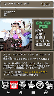 Screenshot 3: Puzzle&Touhou