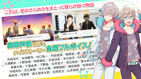 Screenshot 2: i★Chu Étoile Stage