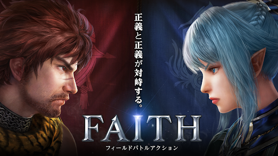 Screenshot 2: FAITH - フェイス