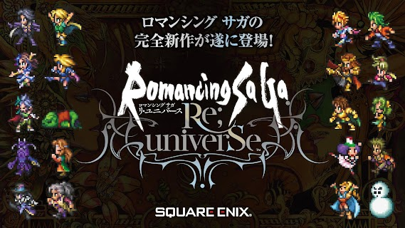Screenshot 1: Romancing SaGa Re;universe  | Japonés
